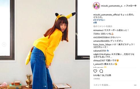 山本美月 pokemon go 台湾