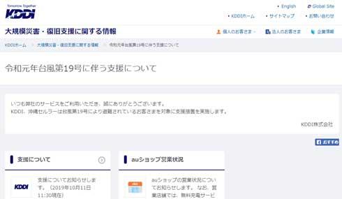 ドコモ au KDDI ソフトバンク 台風19号 災害対策 支援策 発表