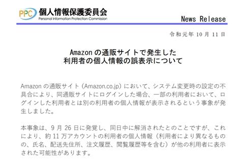 個人情報保護委員会、Amazon.co.jpの個人情報流出問題について発表 約11万件のアカウントの注文・閲覧履歴などが他の利用者に表示された可能性