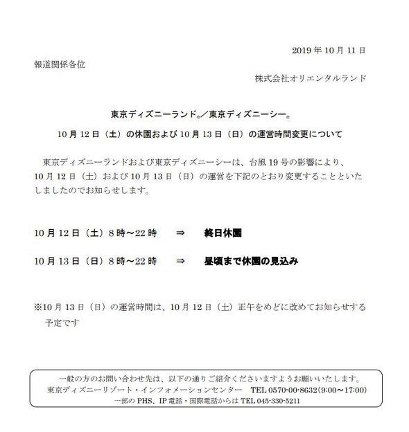 台風19号で東京ディズニーリゾートが休園