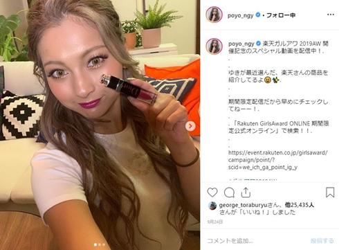 ゆきぽよ 木村有希 ギャル メイク モデル