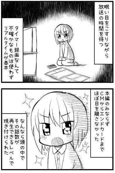 natsuminsan オタク
