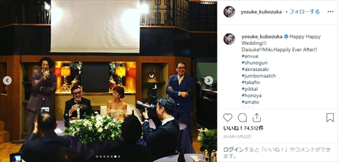 窪塚洋介 小栗旬 GTO ドラマ 菊池善人 吉川のぼる インスタ 結婚式