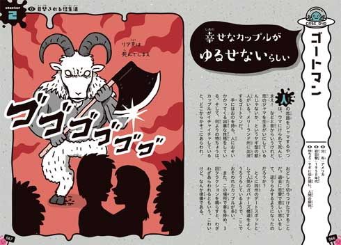がんばるUMA事典 ムー 監修 学研 カッパ チュパカブラ UMA 書籍 本