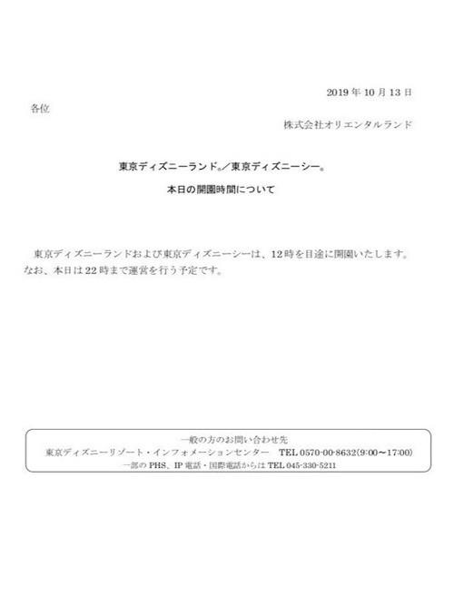 東京ディズニーリゾート運営再開