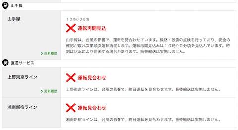 JR東日本 運転再開 台風19号