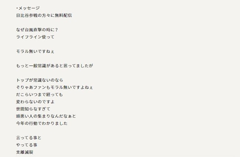 矢沢永吉 ライブ中止 日比谷野音 台風 配信