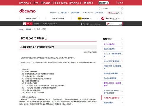 NTTドコモの支援策