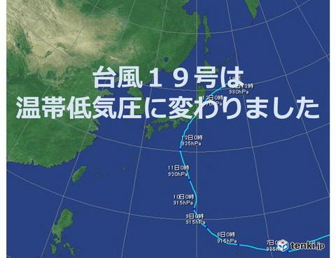 台風19号温帯低気圧に