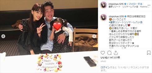 近藤千尋 第2子 出産 ジャンポケ ジャングルポケット 太田 夫 娘 インスタ 結婚記念日
