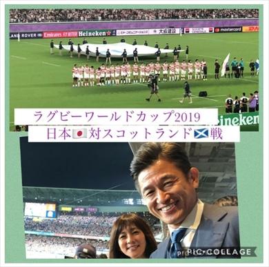 三浦りさ子 三浦知良 キングカズ ラグビーワールドカップ スコットランド戦 日本代表 決勝トーナメント進出