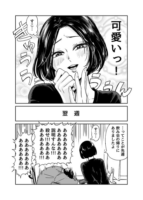 飲み会帰り04