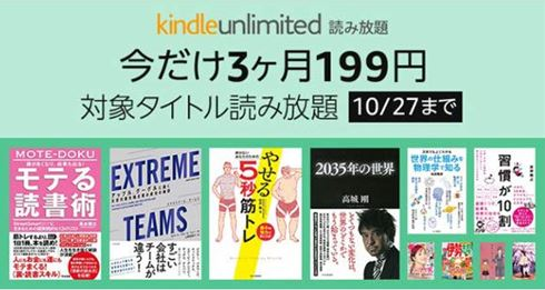 Kindle Unlimited199円