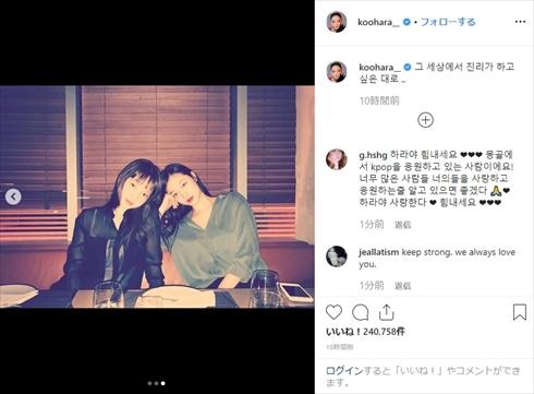 ハラ ソルリ KARA f(x) 親友 自殺 韓国アイドル 芸能界 インスタ