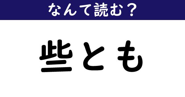 なんて読む?】今日の難読漢字「些とも」(4/11 ページ) - ねとらぼ