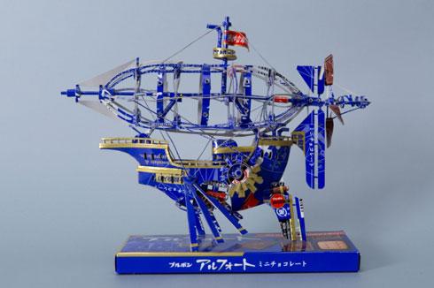 アルフォートの飛空艇