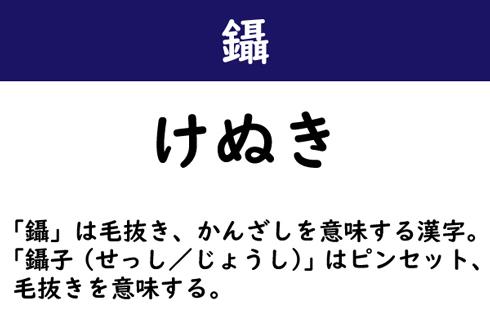 なんて読む?】今日の難読漢字「些とも」 (11/11) - ねとらぼ