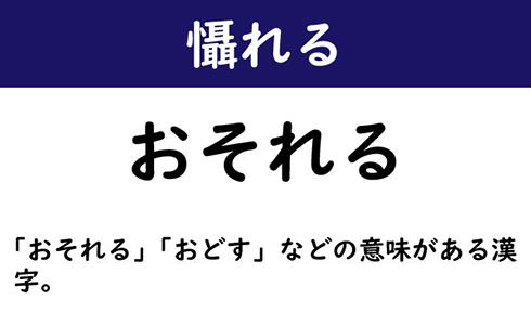 【なんて読む?】今日の難読漢字「些とも」(8/11 ページ)