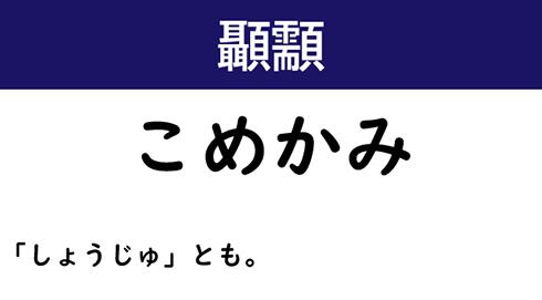 なんて読む?】今日の難読漢字「些とも」 (7/11) - ねとらぼ