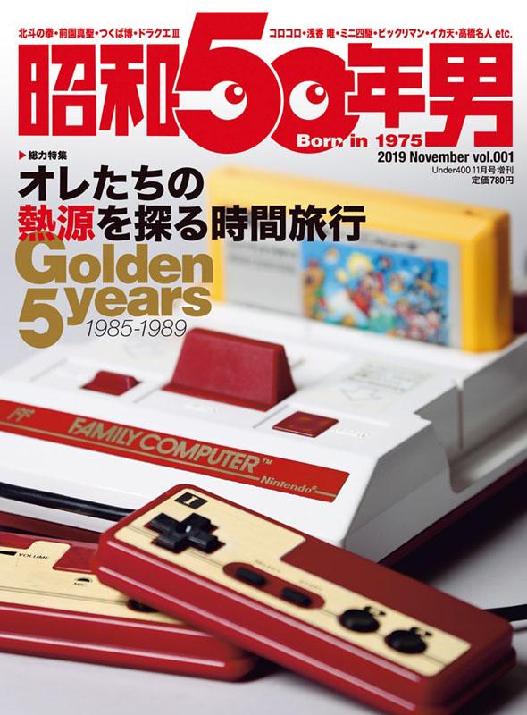 【雑誌】ファミコンとコロコロと高橋名人に夢中だった思い出がよみがえる 1975年生まれ直撃の雑誌『昭和50年男』創刊