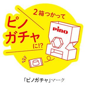 ピノガチャ ピノ ショートケーキ チョコ アソート 期間限定 数量限定 パッケージ アーモンド味