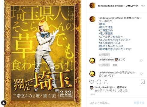 GACKT 翔んで埼玉 全国ツアー ポスター 全国ジャック 二階堂ふみ