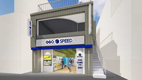 GEO SPEED ゲオスピード ロッカー レンタル スマホ 注文 決済 仙川