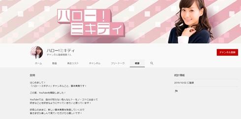 藤本美貴 YouTube ユーチューバー チャンネル 真野恵里菜
