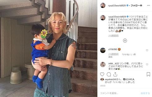 りゅうちぇる 育児セラピスト1級 イクメン ぺこ リンク