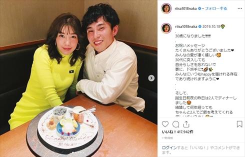 仲里依紗 30歳 年齢 誕生日 中尾明慶 インスタ