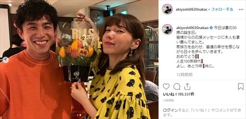 仲里依紗 30歳 年齢 誕生日 中尾明慶 インスタ 金井淳