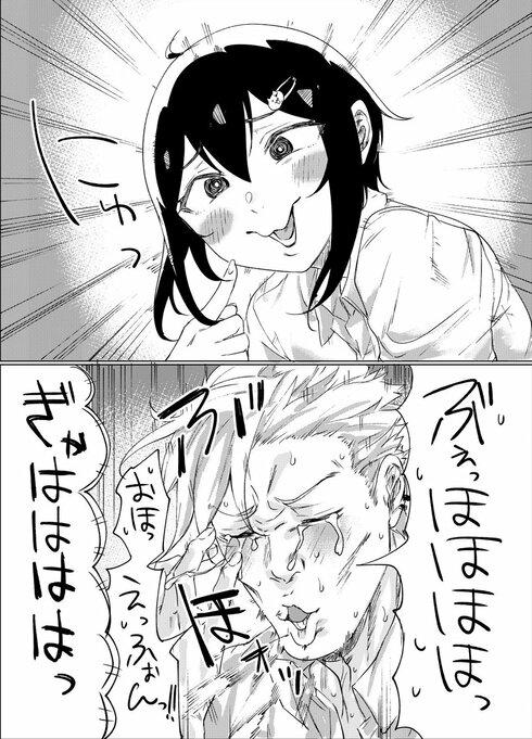 変顔少女と硬派男子02