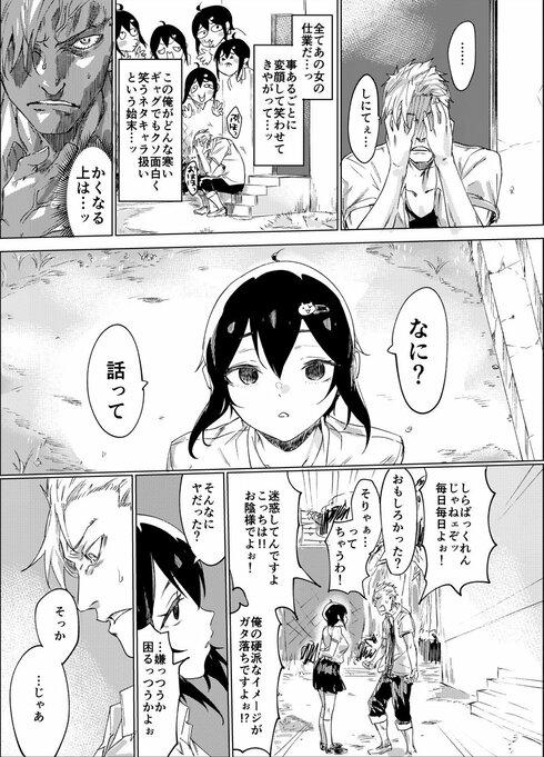変顔少女と硬派男子03