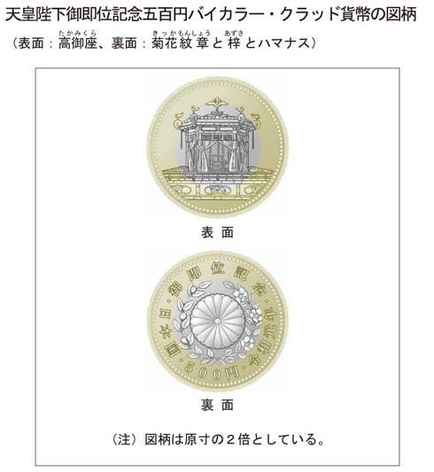 天皇陛下御即位記念五百円 バイカラー・クラッド貨幣 引き換え 開始 500円 硬貨