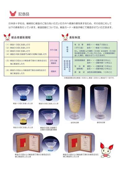献血 ステキなグラス もらえる 制度 10回 到達 記念品 聖杯