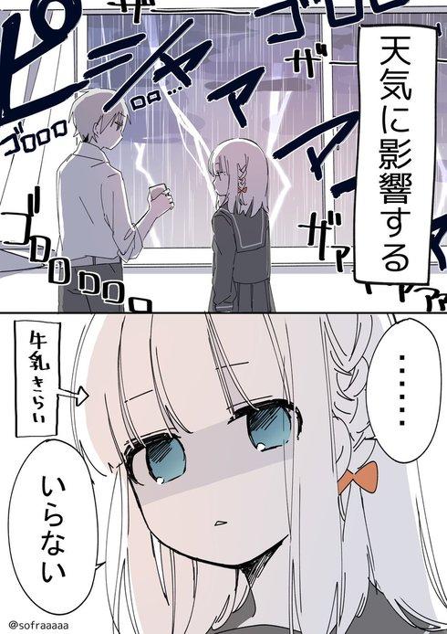 お天気ガール02