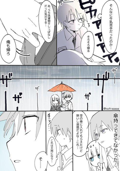 お天気ガール03