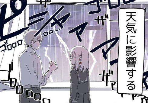 お天気ガール05