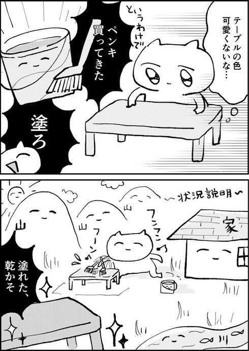 DIYの悲劇01
