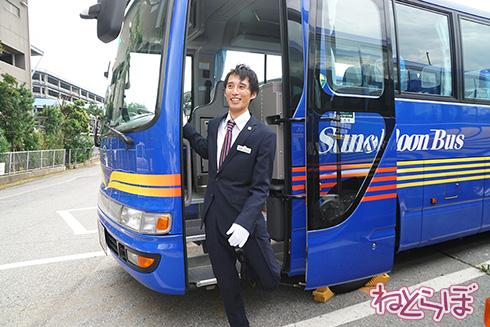舞浜 バス 運転士