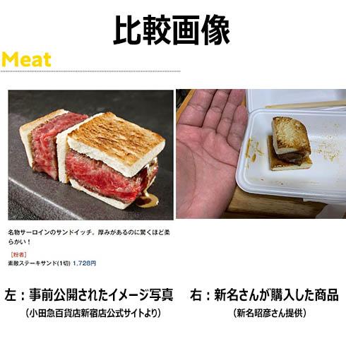 素敵ステーキサンド 小田急 物産展