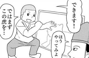 4コマ漫画 一休さん イワンタ 虎 絵 出す 能力 美少女