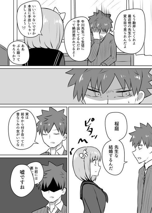 先生に本気で恋してる女の子の話02