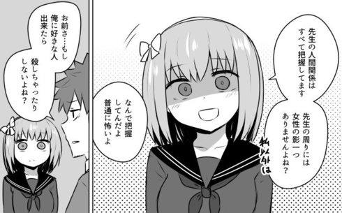 先生に本気で恋してる女の子の話05