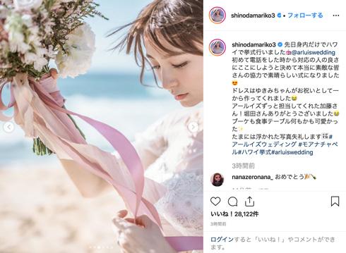 篠田麻里子 挙式 ハワイ ウエディングドレス