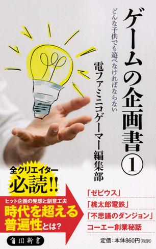 電ファミニコゲーマー 平さんインタビュー