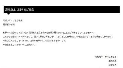 沼倉愛美 逢坂良太 結婚 アーツビジョン シンカリオン 暗殺教室