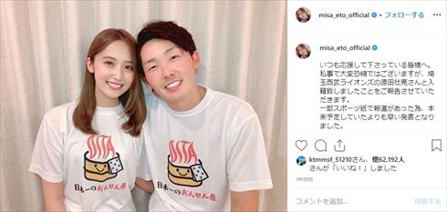 衛藤美彩 源田壮亮 結婚 乃木坂46 西武ライオンズ Instagram インスタ 大分県