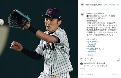 衛藤美彩 源田壮亮 結婚 乃木坂46 西武ライオンズ Instagram インスタ 大分県 卒業