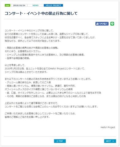 ハロプロ ジャンプ禁止 モー娘。 コンサート ライブ